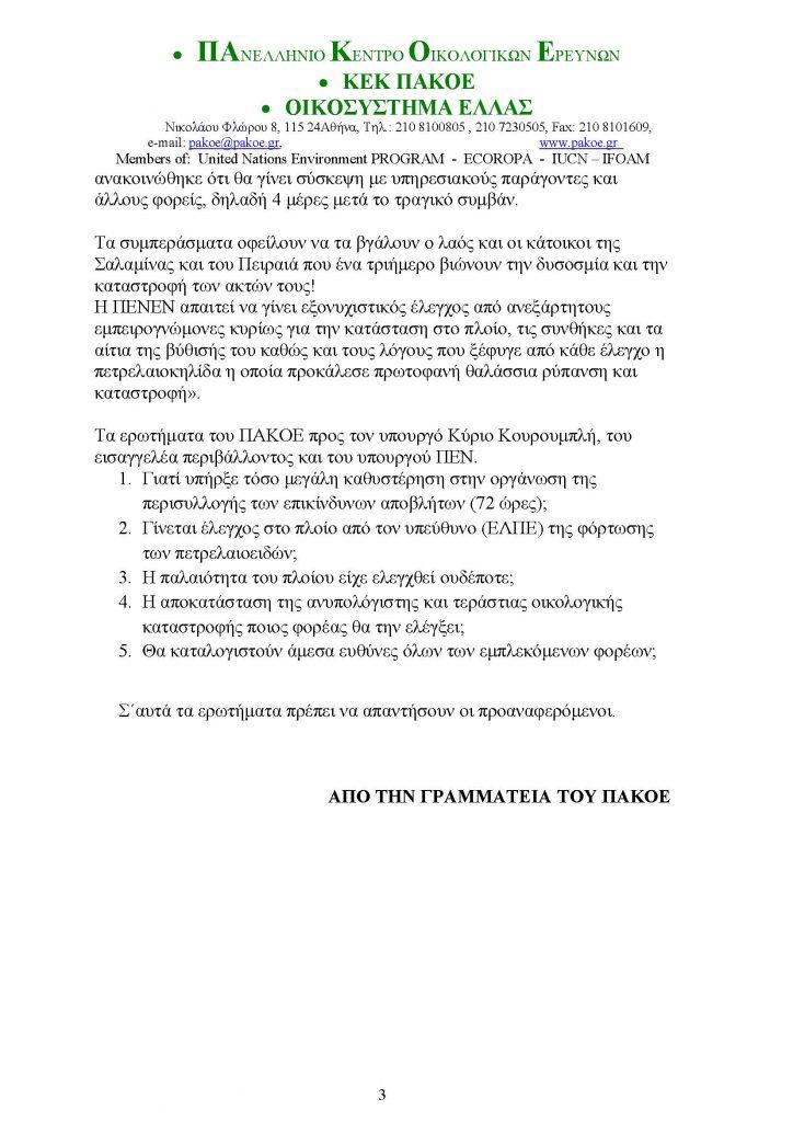 ΔΤ 228 _Page_3