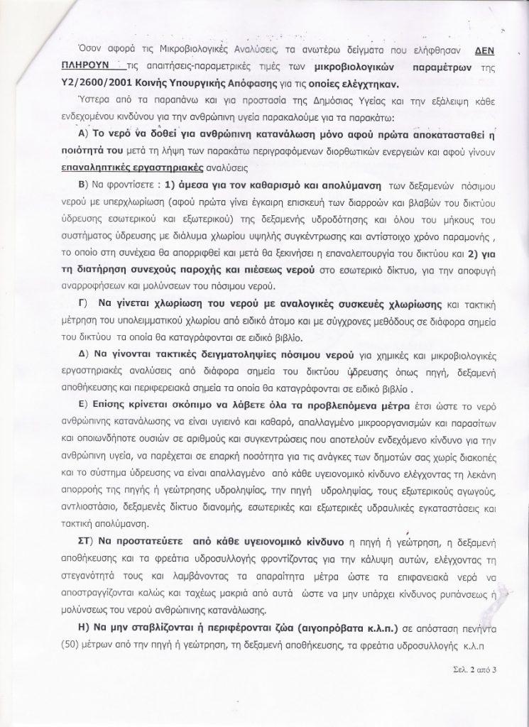 epistoli.perifereias.25.08.17_Page_2