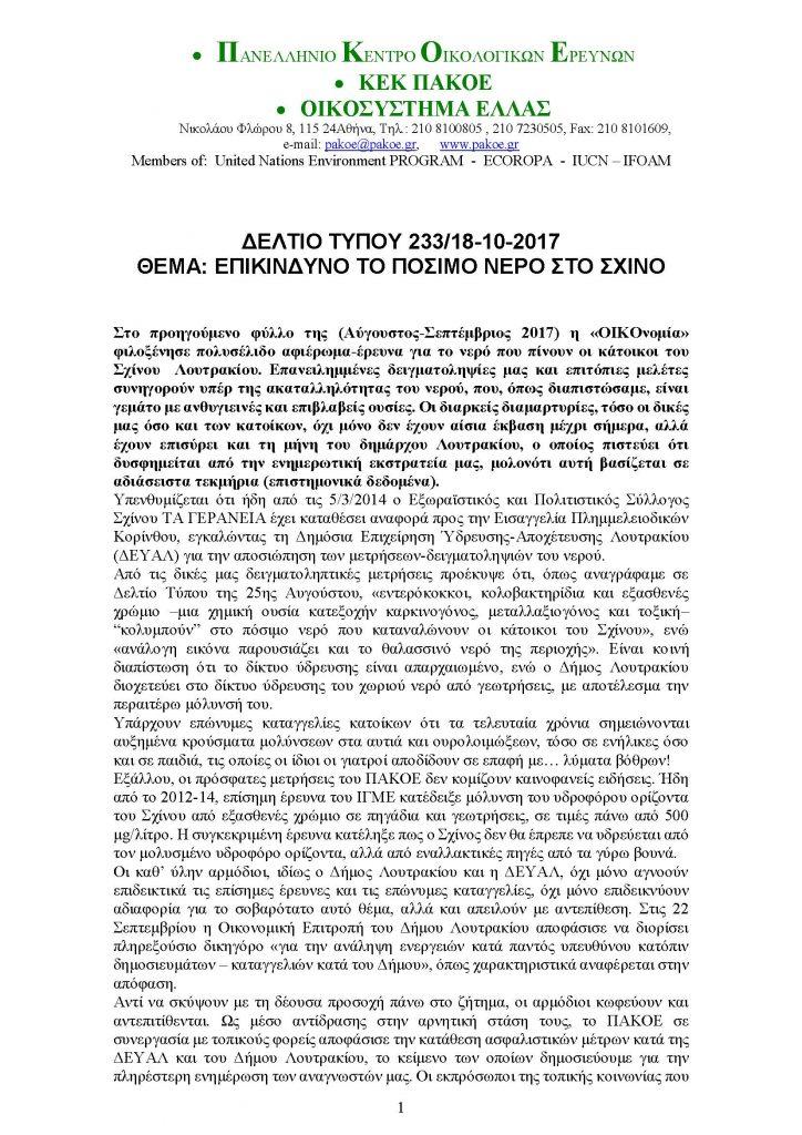 ΔΤ 233 _Page_01
