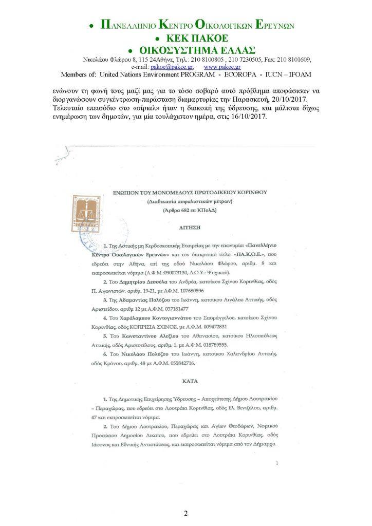 ΔΤ 233 _Page_02