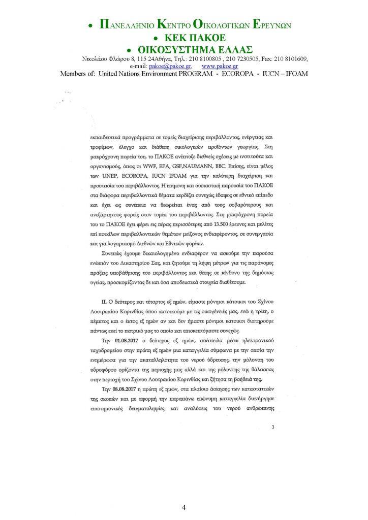 ΔΤ 233 _Page_04