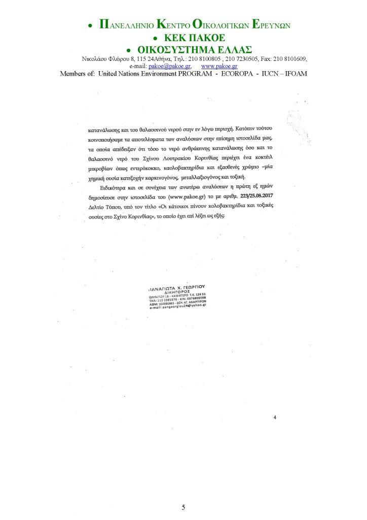 ΔΤ 233 _Page_05