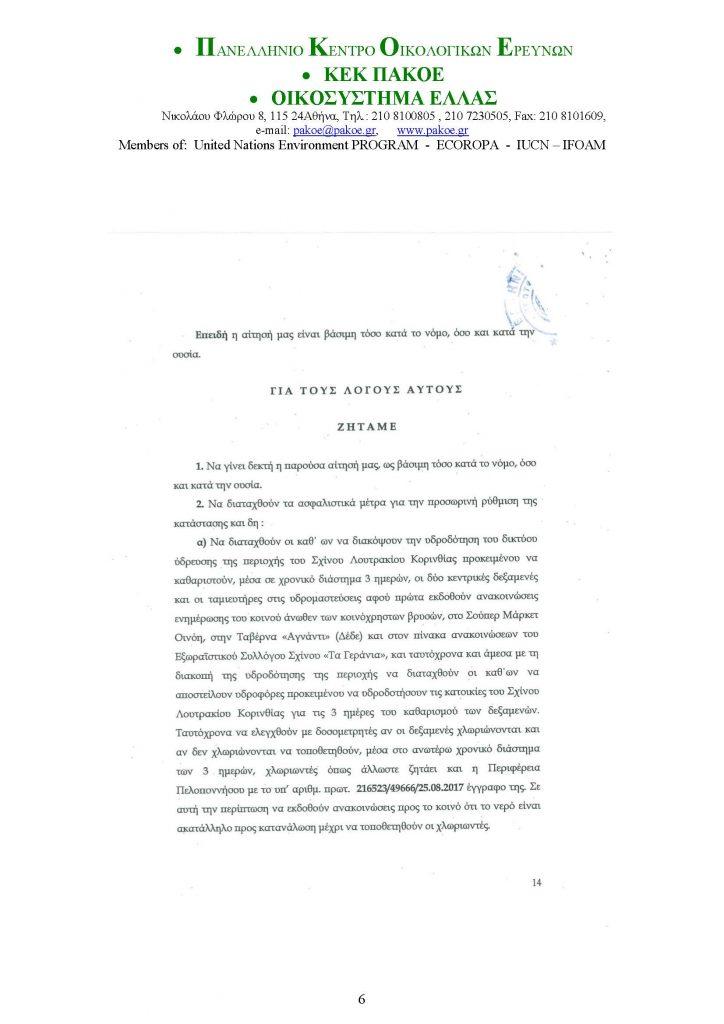 ΔΤ 233 _Page_06