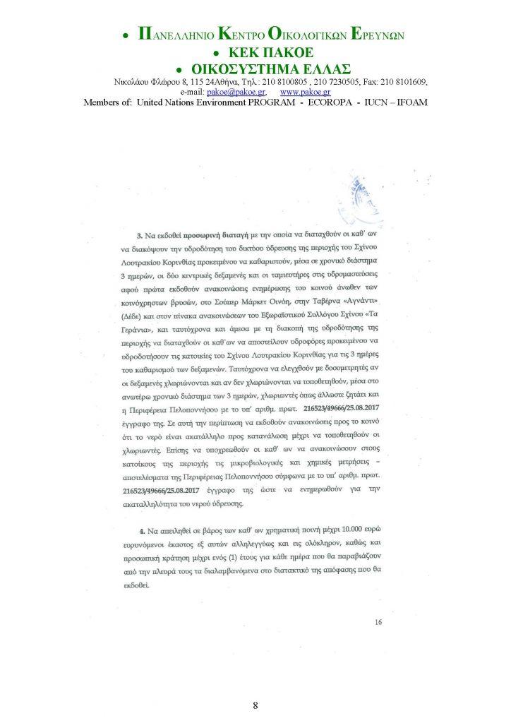 ΔΤ 233 _Page_08