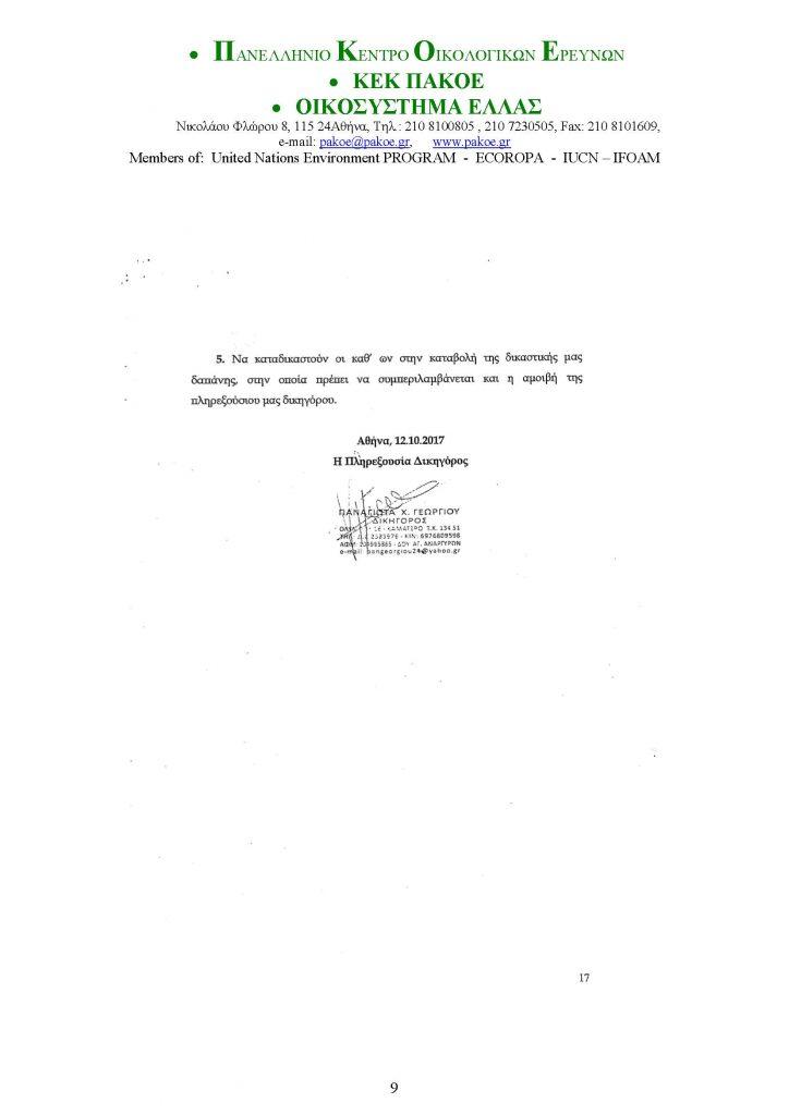 ΔΤ 233 _Page_09