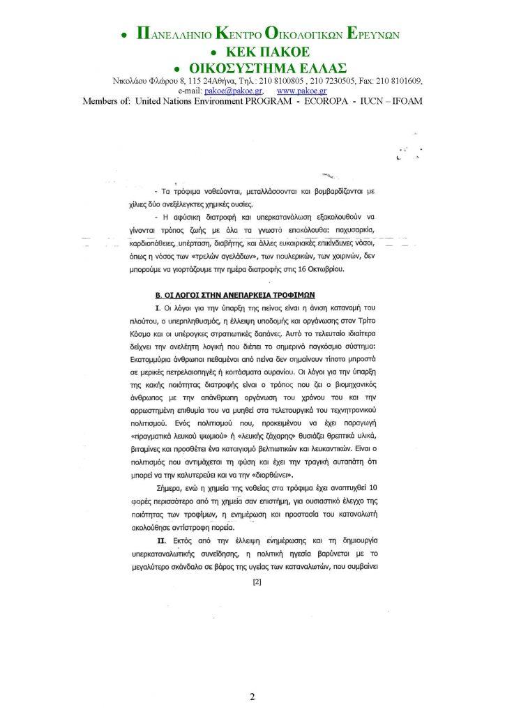 ΔΤ 234 _Page_02