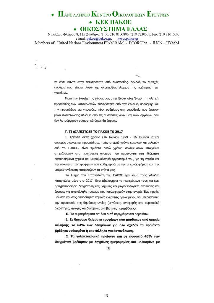 ΔΤ 234 _Page_03