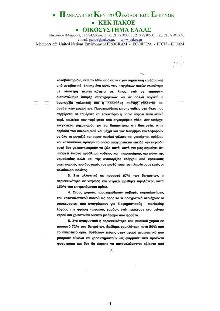 ΔΤ 234 _Page_04