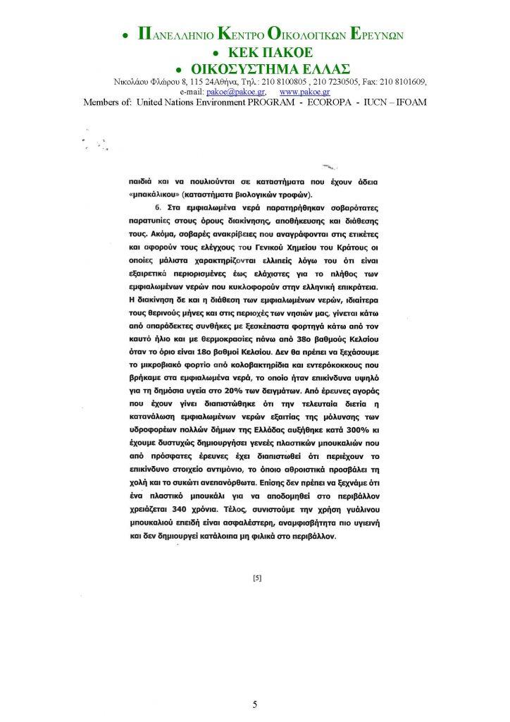 ΔΤ 234 _Page_05