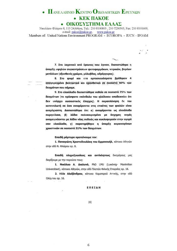 ΔΤ 234 _Page_06