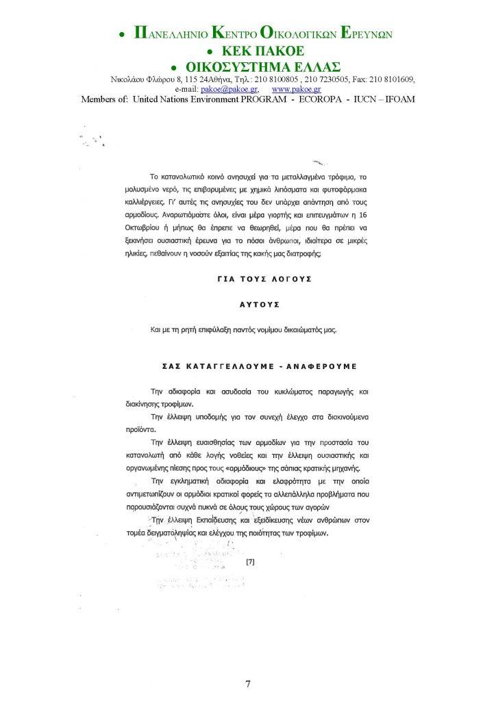 ΔΤ 234 _Page_07