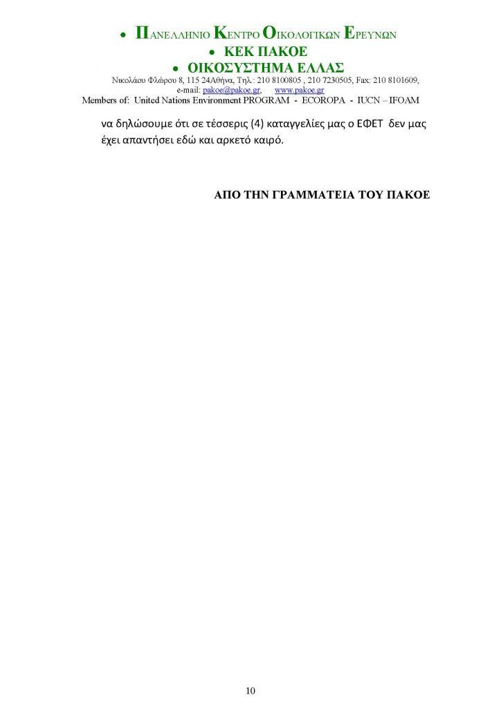 ΔΤ 234 _Page_10