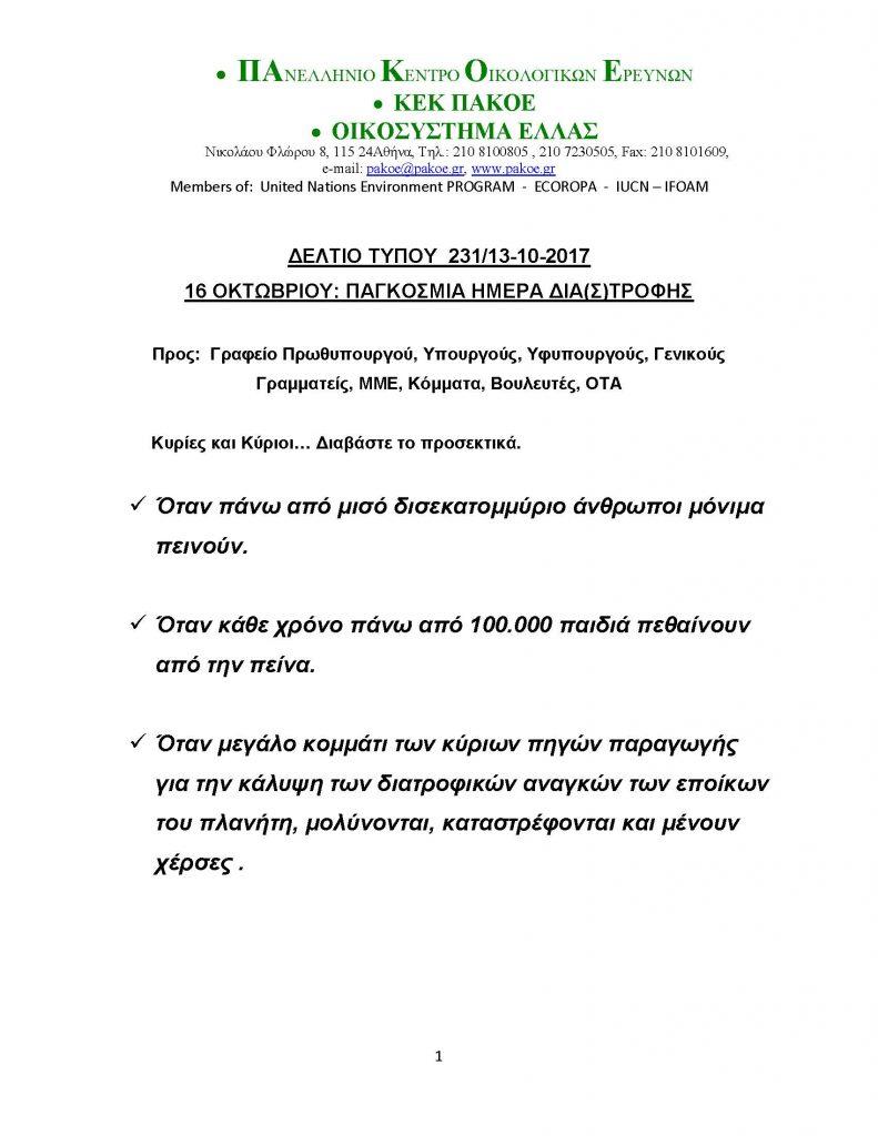 ΗΜΕΡΑ ΔΙΑΤΡΟΦΗΣ 2017 _Page_01
