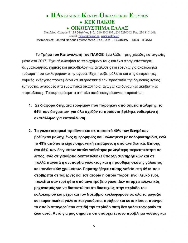 ΗΜΕΡΑ ΔΙΑΤΡΟΦΗΣ 2017 _Page_05