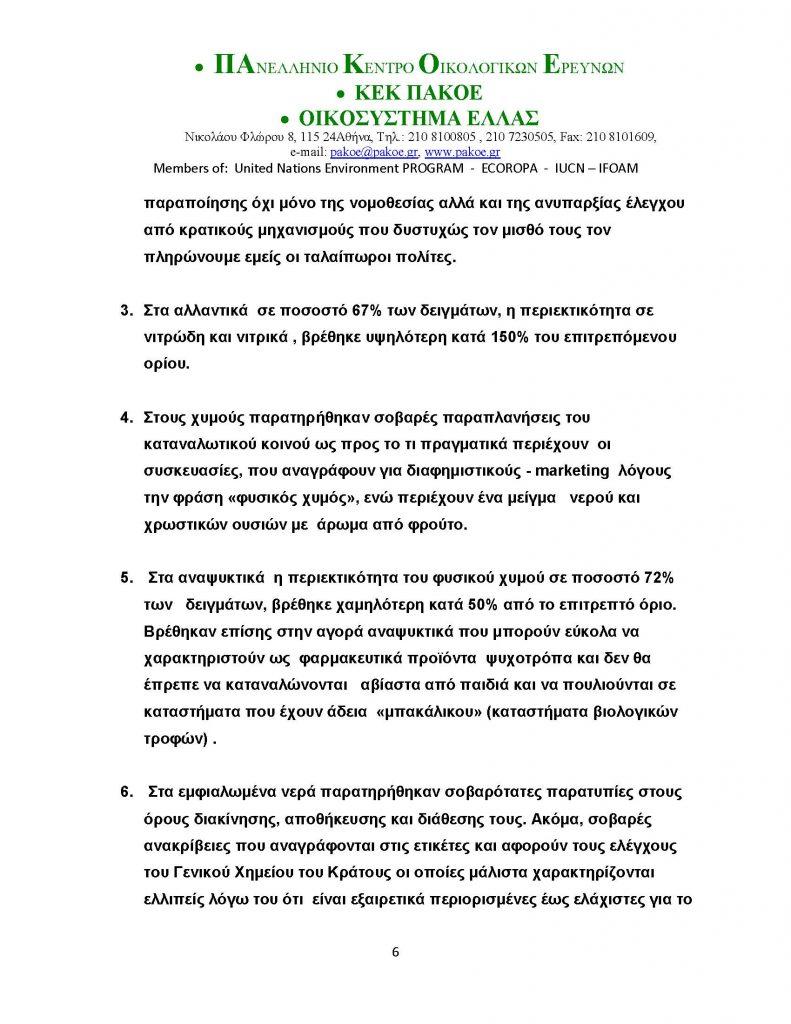 ΗΜΕΡΑ ΔΙΑΤΡΟΦΗΣ 2017 _Page_06