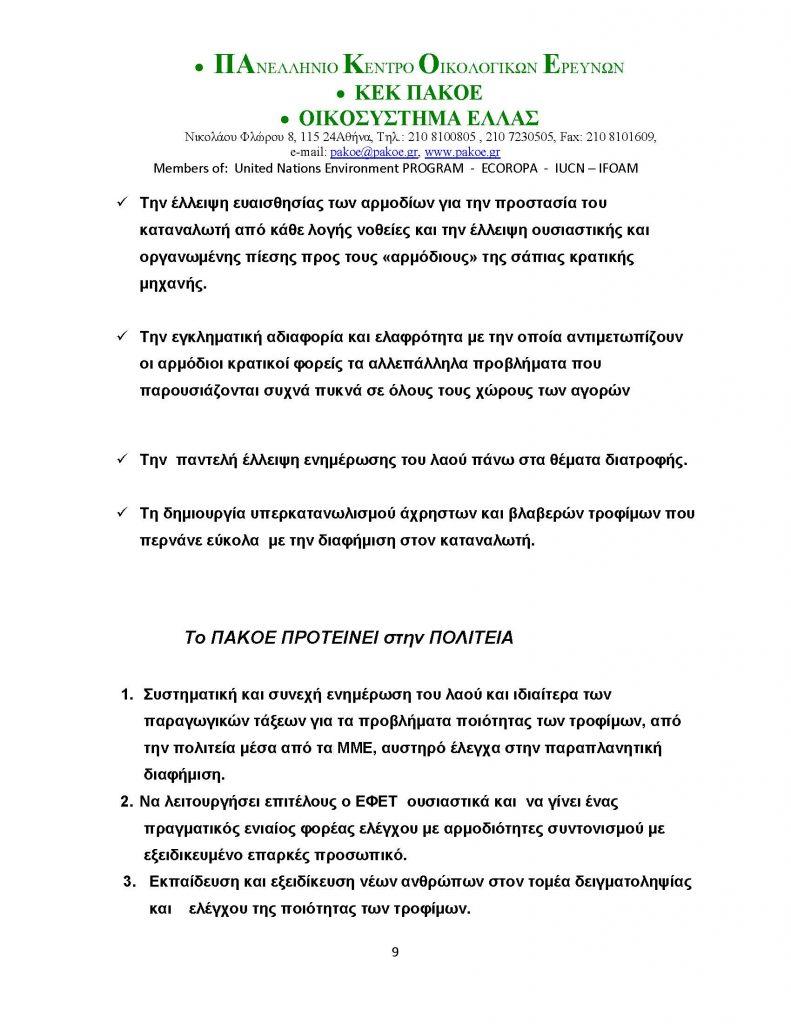 ΗΜΕΡΑ ΔΙΑΤΡΟΦΗΣ 2017 _Page_09