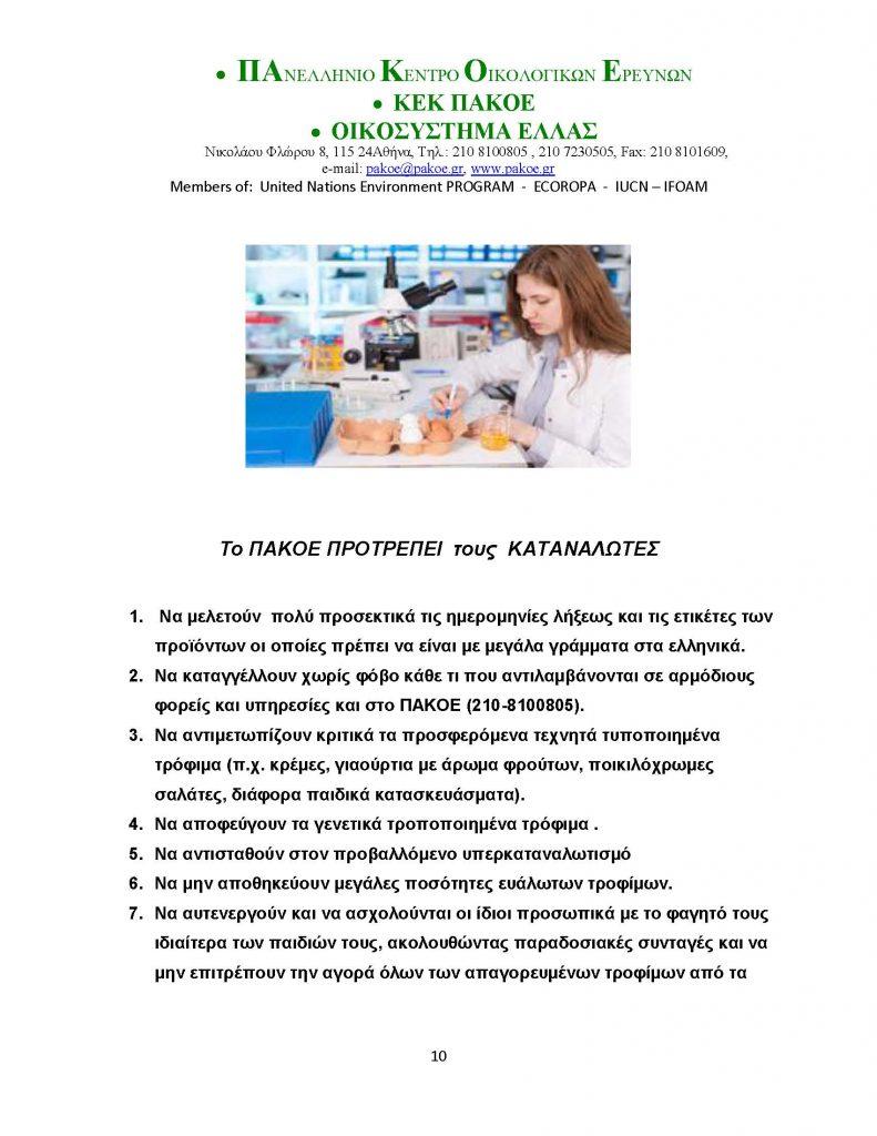 ΗΜΕΡΑ ΔΙΑΤΡΟΦΗΣ 2017 _Page_10
