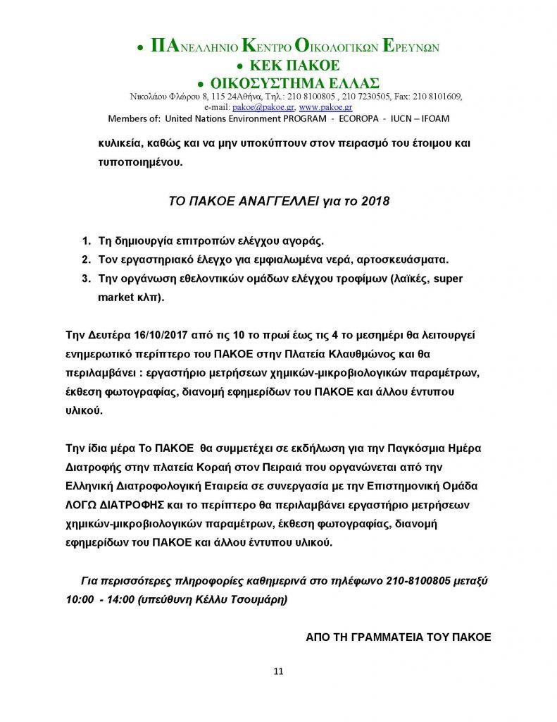 ΗΜΕΡΑ ΔΙΑΤΡΟΦΗΣ 2017 _Page_11