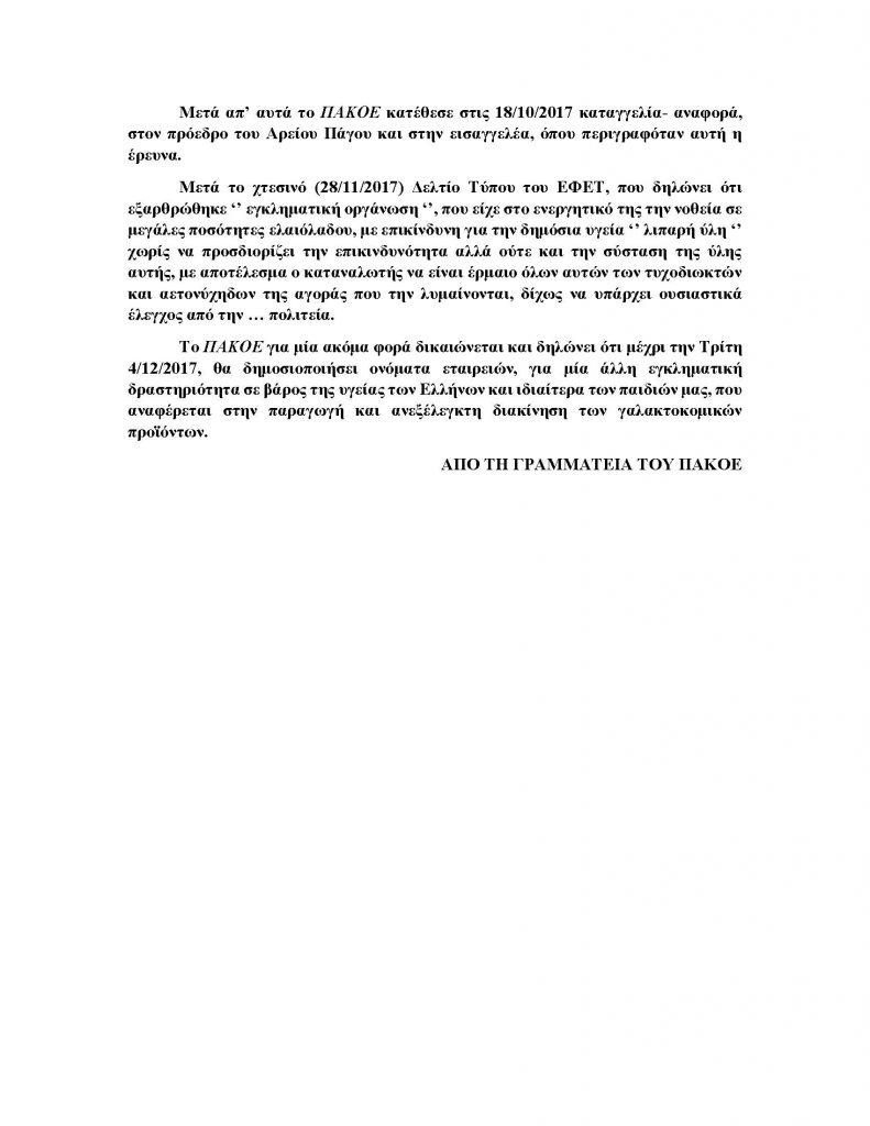 ΔΤ 241_Page_2