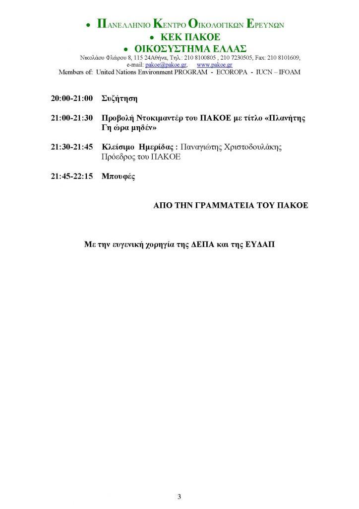 ΦΥΣΙΚΟ ΑΕΡΙΟ ΚΑΙ ΠΕΡΙΒΑΛΛΟΝ ΠΡΟΣΚΛΗΣΗ ΠΡΟΓΡΑΜΜΑ _Page_3