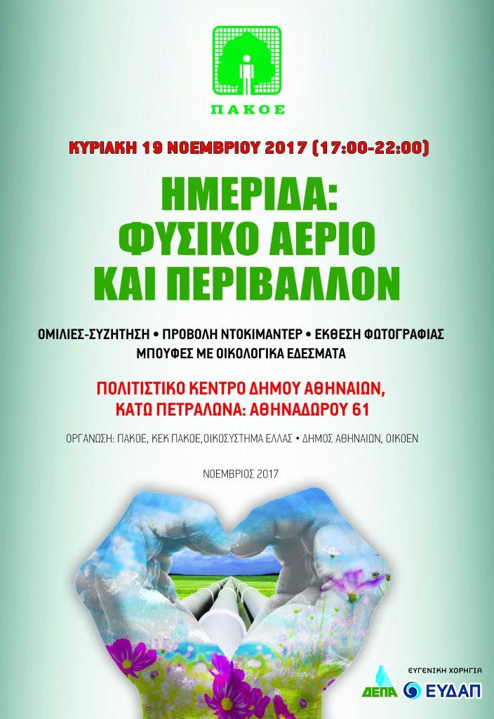 POSTER_ΗΜΕΡΙΔΑ_112017 (5)