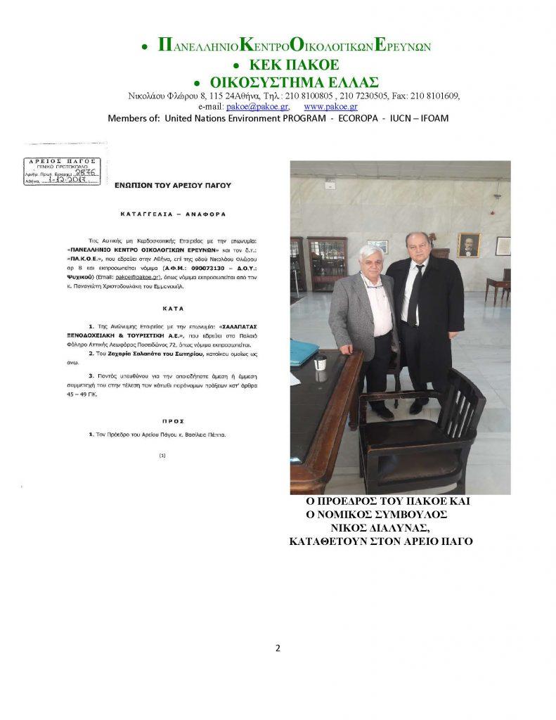 ΔΤ 243_Page_02
