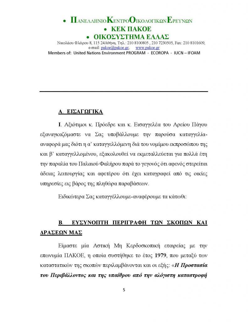 ΔΤ 243_Page_05