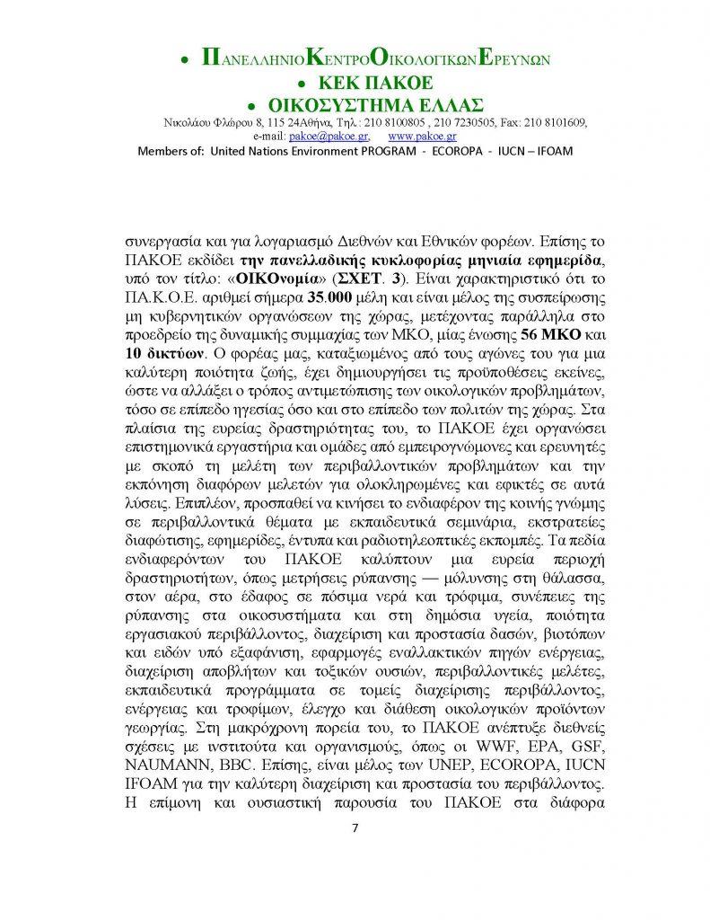ΔΤ 243_Page_07