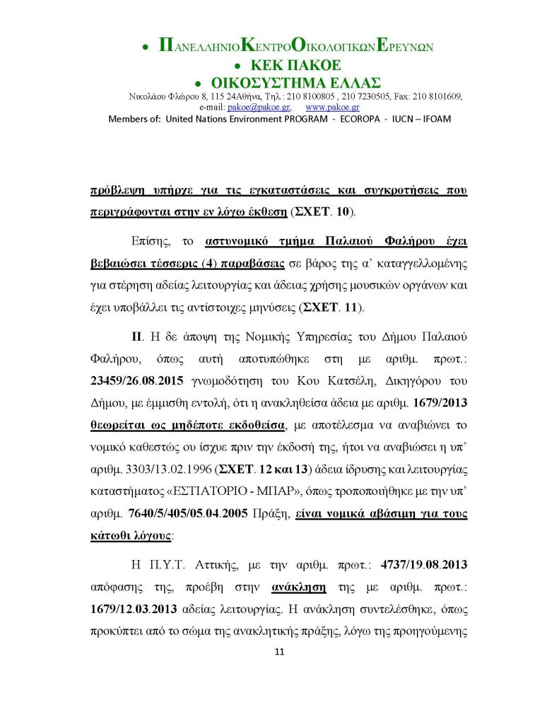 ΔΤ 243_Page_11