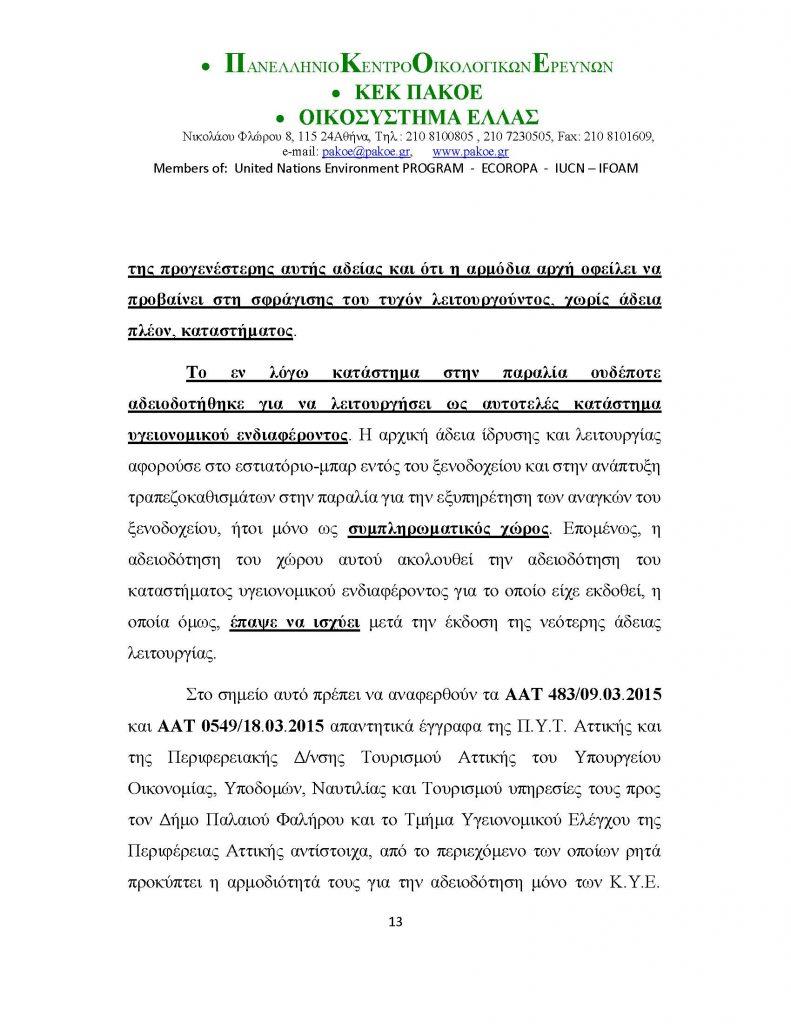 ΔΤ 243_Page_13