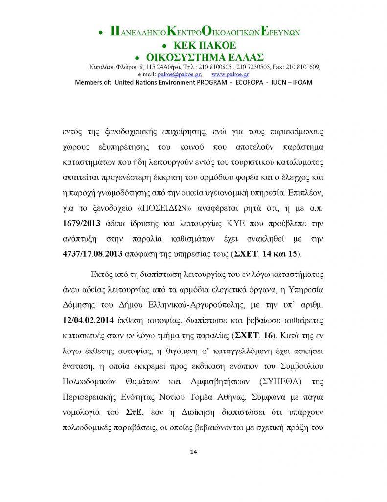 ΔΤ 243_Page_14