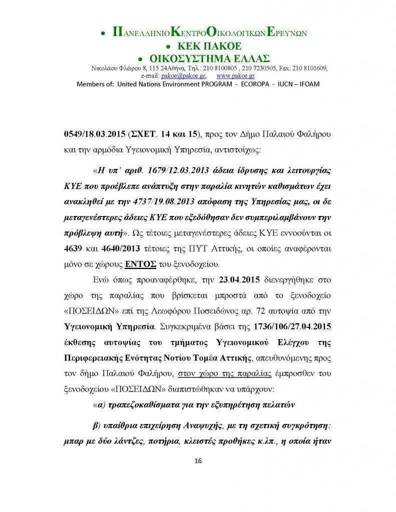 ΔΤ 243_Page_16