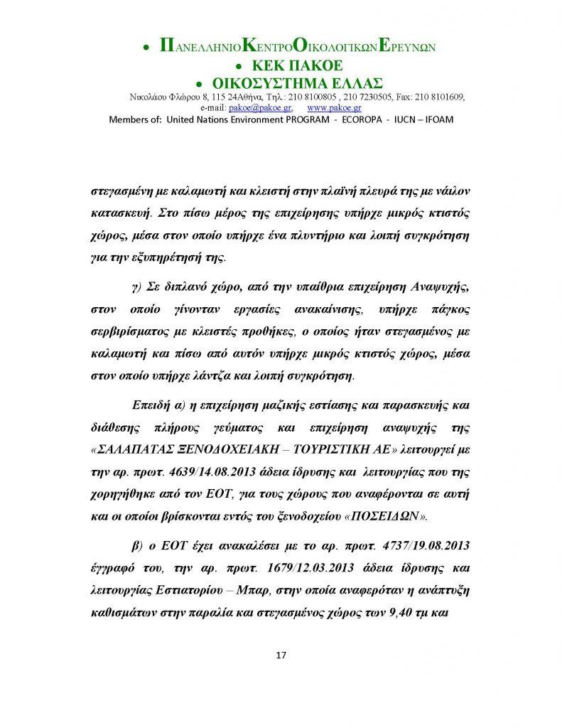 ΔΤ 243_Page_17