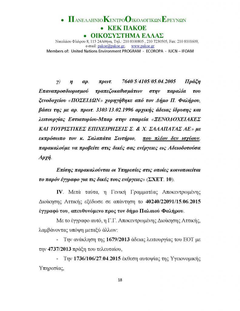 ΔΤ 243_Page_18