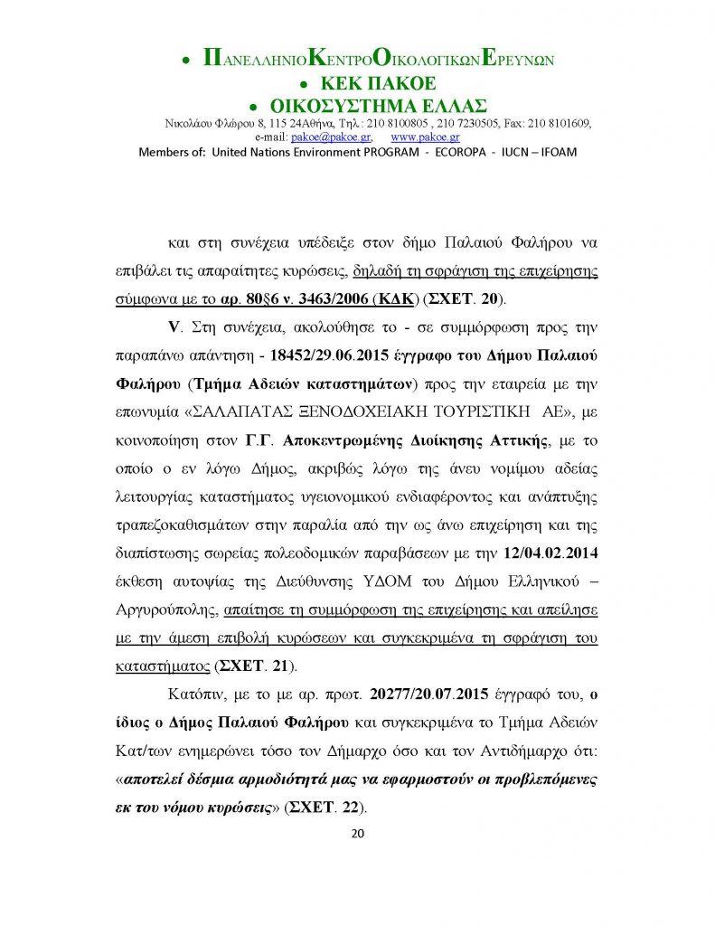 ΔΤ 243_Page_20