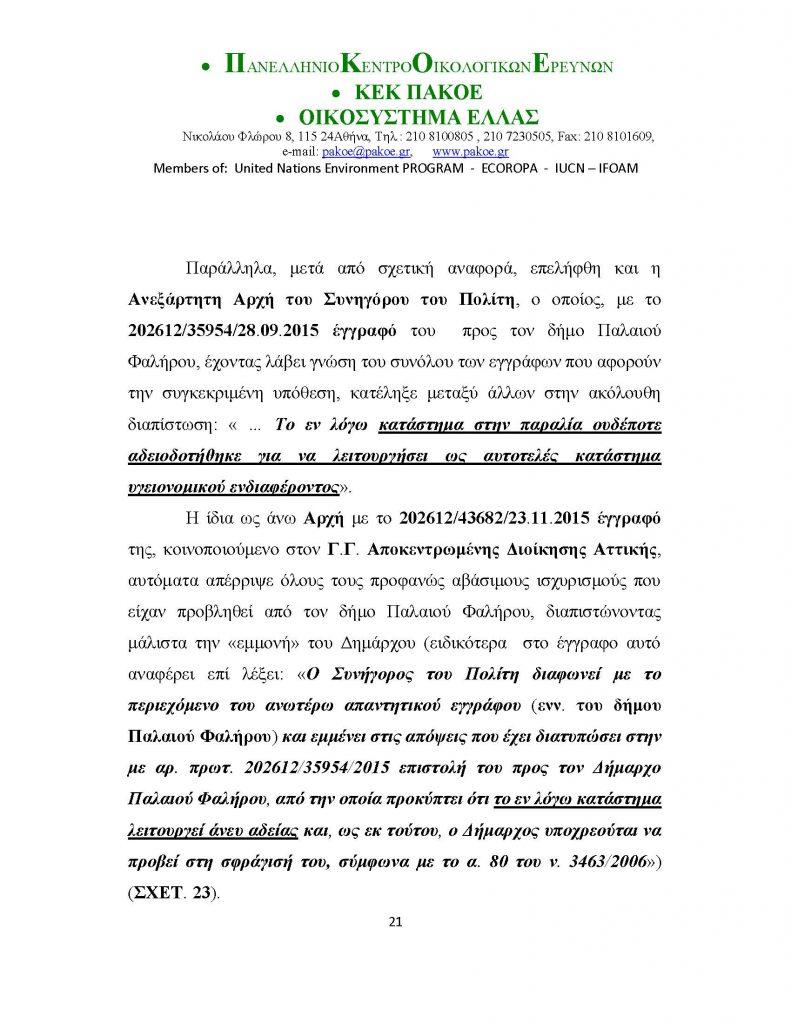 ΔΤ 243_Page_21