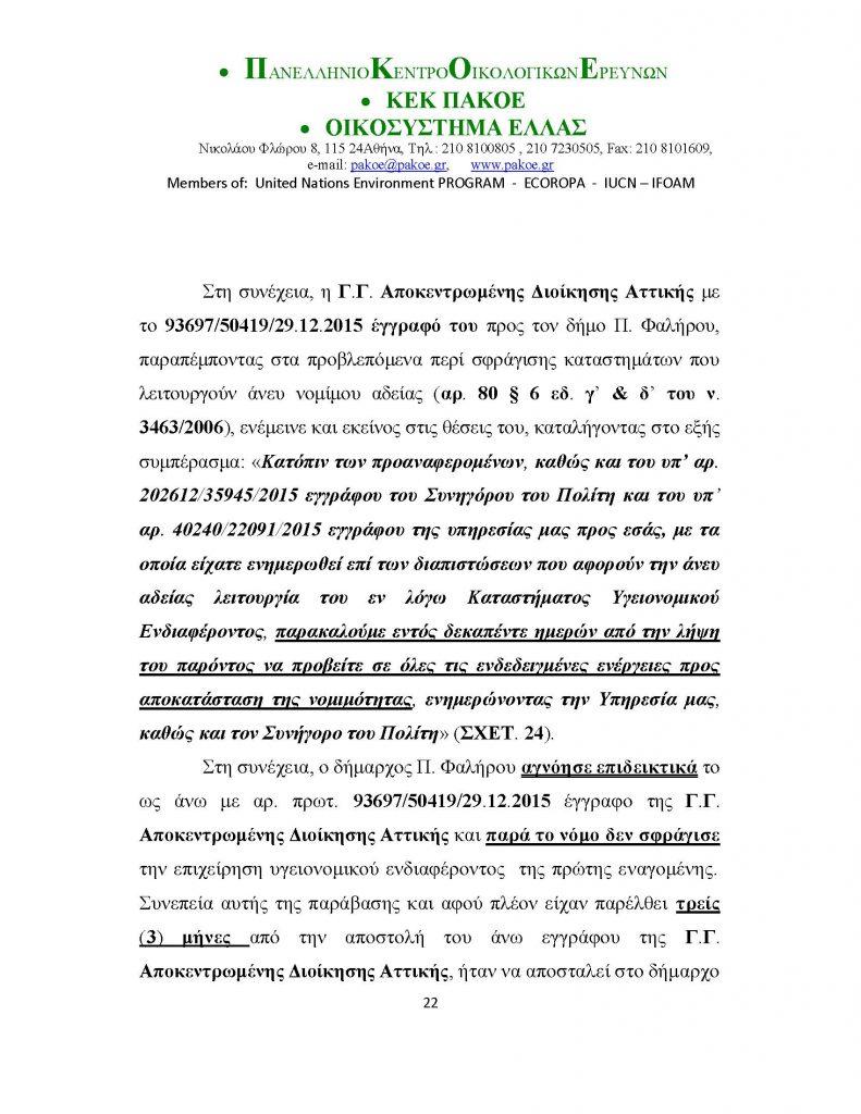 ΔΤ 243_Page_22