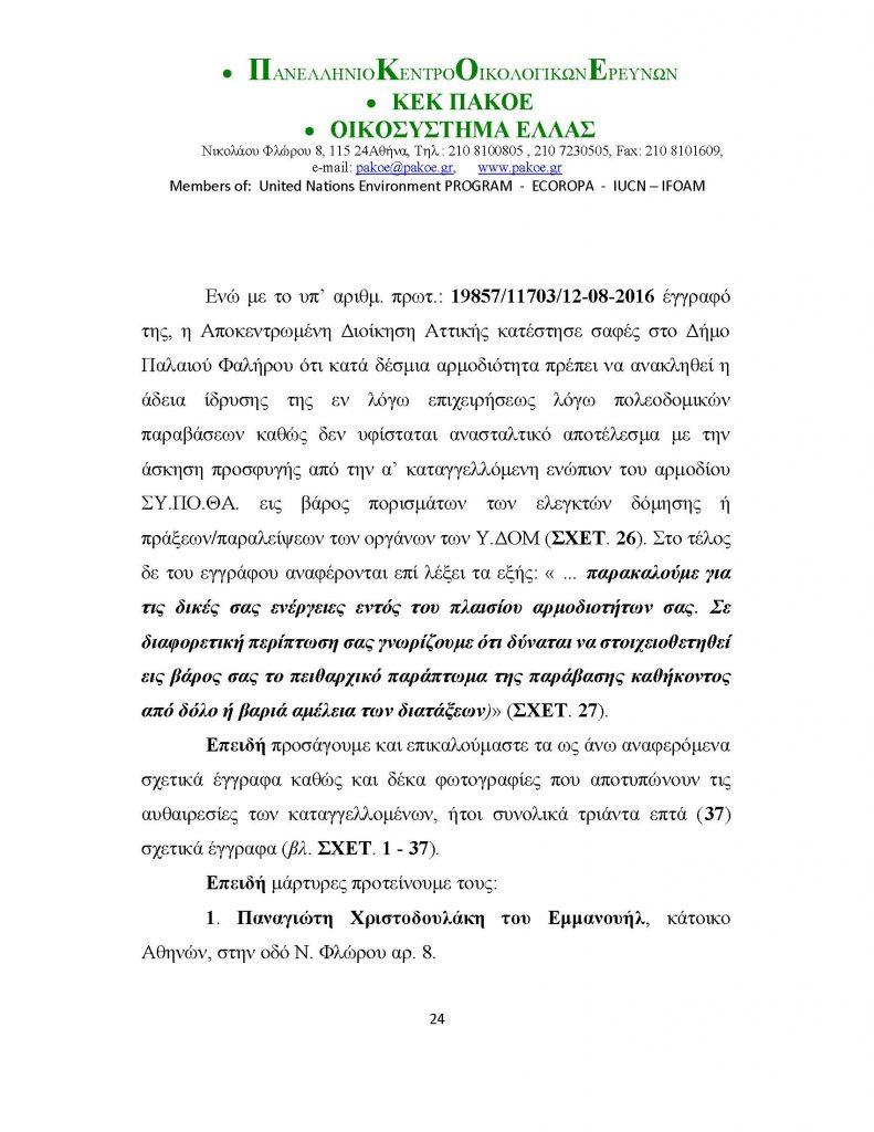 ΔΤ 243_Page_24