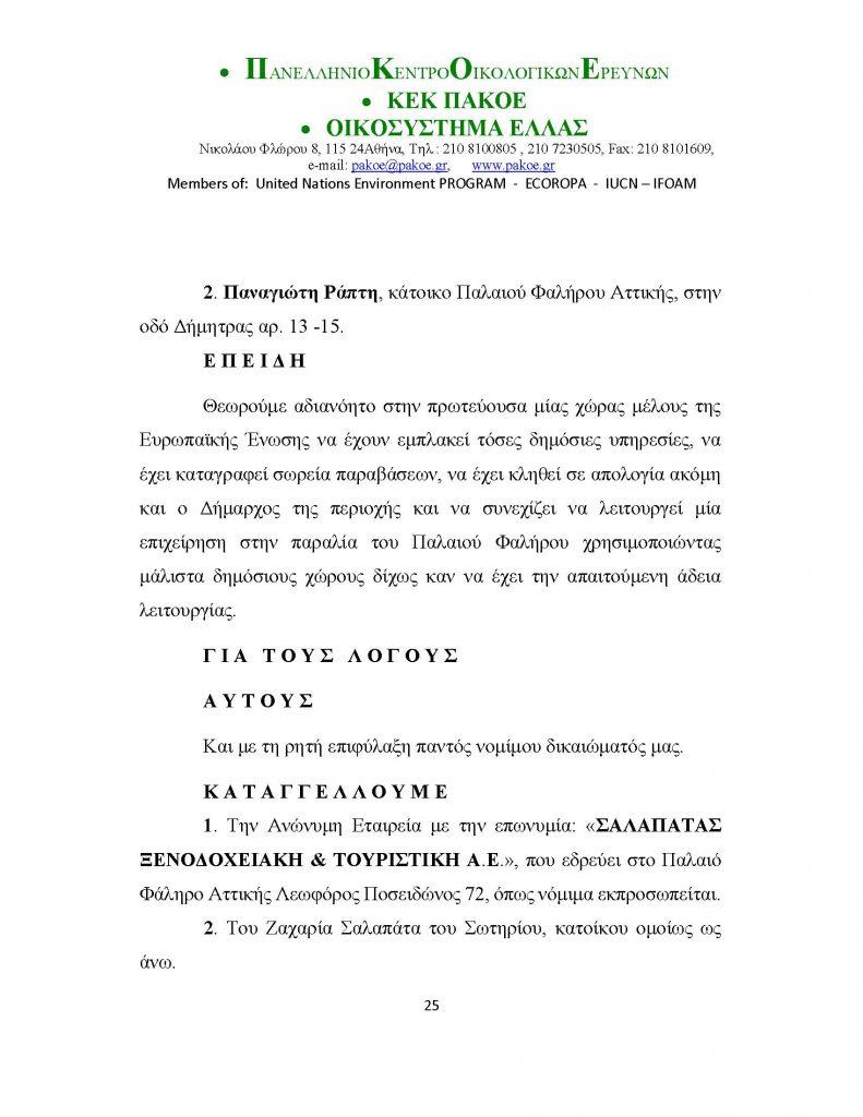 ΔΤ 243_Page_25