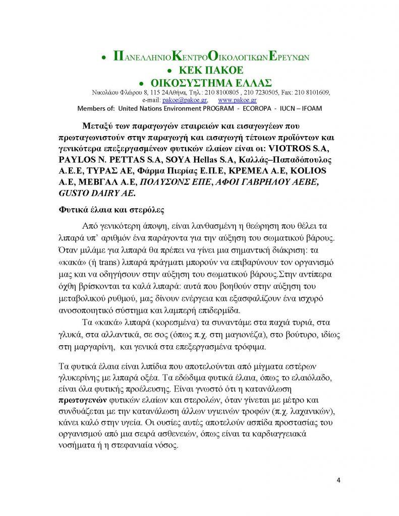ΔΤ242_Page_4