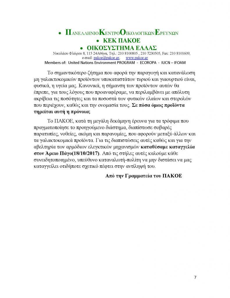 ΔΤ242_Page_7