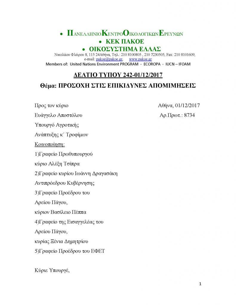 ΔΕΛΤΙΟ ΤΥΠΟΥ 242-01/12/2017, Θέμα: ΠΡΟΣΟΧΗ ΣΤΙΣ ΕΠΙΚΙΝΔΥΝΕΣ ΑΠΟΜΙΜΗΣΕΙΣ