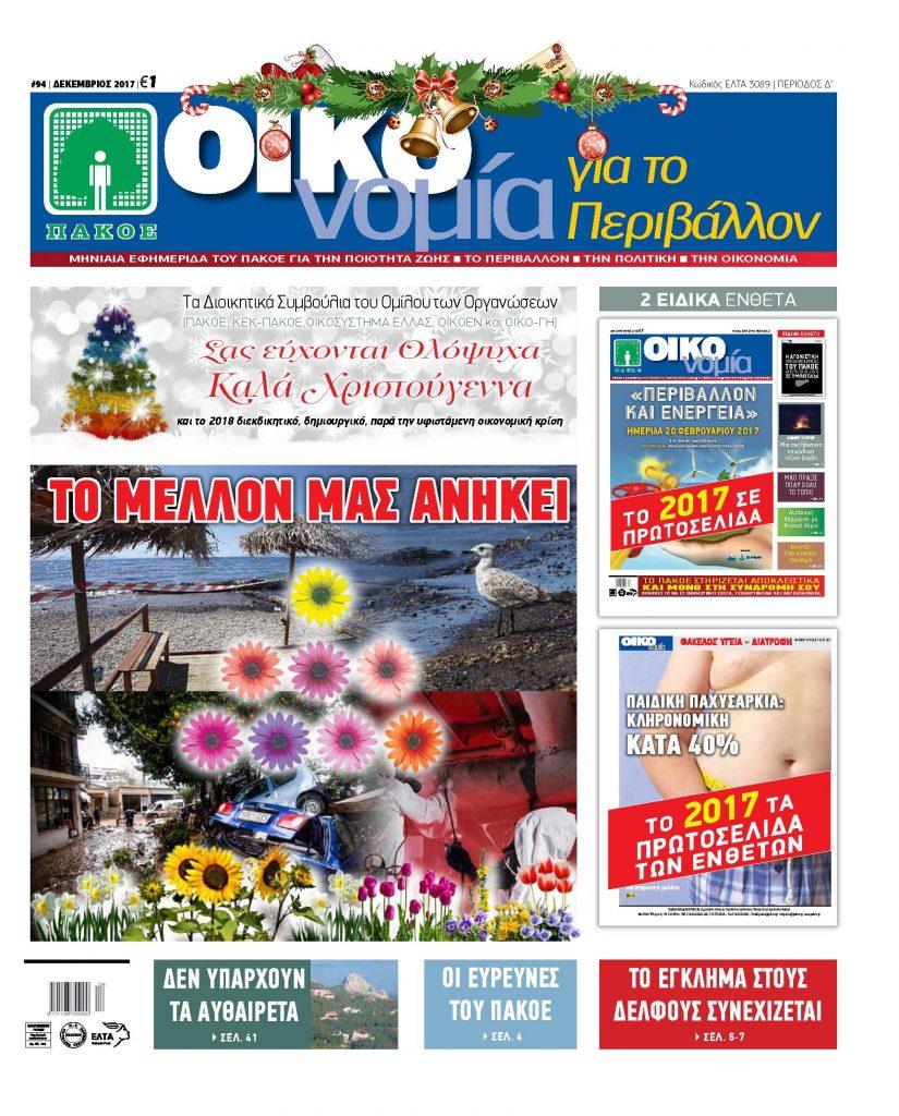 ΕΦΗΜΕΡΙΔΑ ΟΙΚΟΝΟΜΙΑ ΤΕΥΧΟΣ 94 ΔΕΚΕΜΒΡΙΟΣ 2017