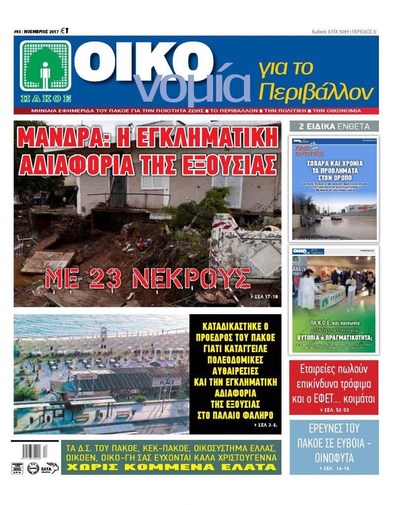 ΕΦΗΜΕΡΙΔΑ ΟΙΚΟΝΟΜΙΑ ΤΕΥΧΟΣ 93 NOEMΒΡΙΟΣ 2017