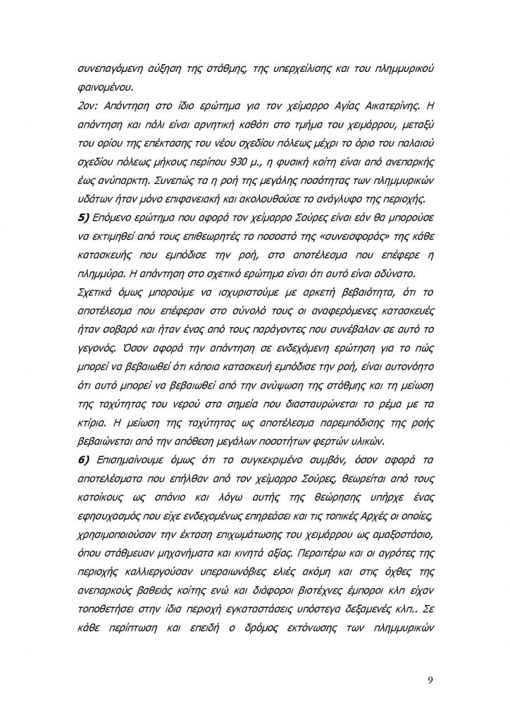 ΜΑΝΔΡΑ_Page_10