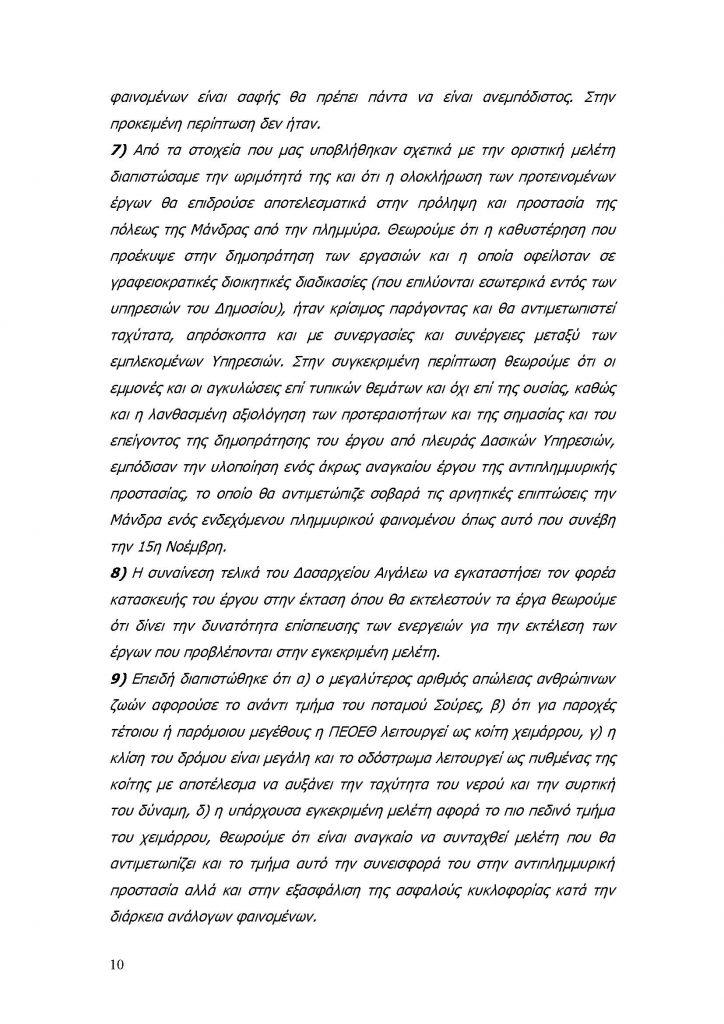 ΜΑΝΔΡΑ_Page_11