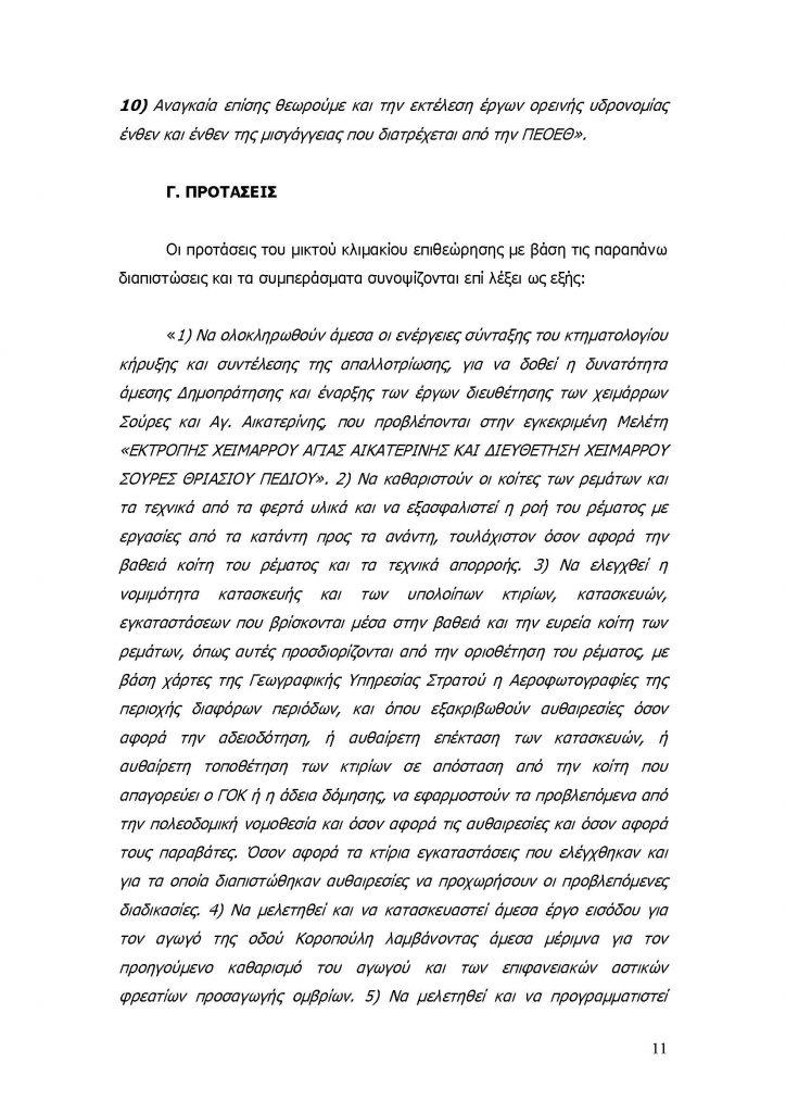 ΜΑΝΔΡΑ_Page_12