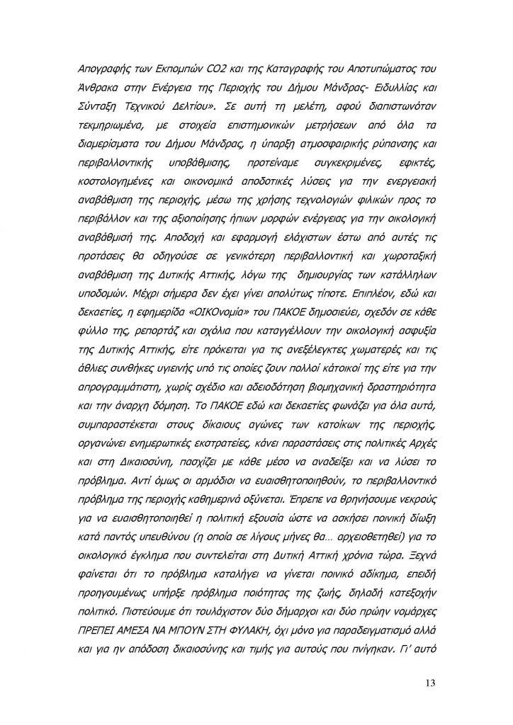 ΜΑΝΔΡΑ_Page_14
