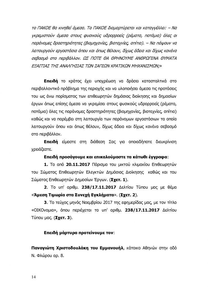ΜΑΝΔΡΑ_Page_15