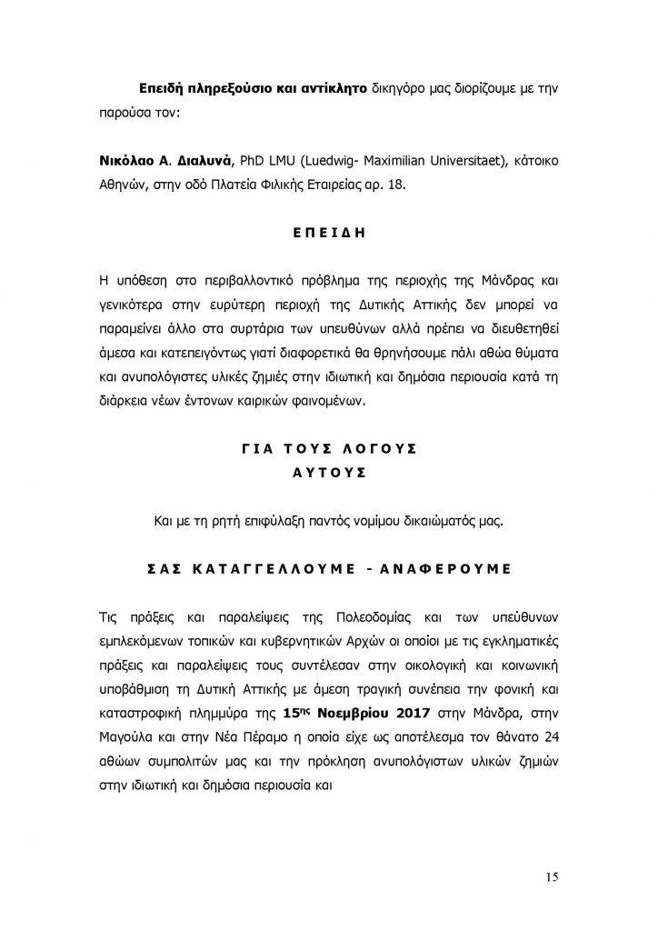 ΜΑΝΔΡΑ_Page_16
